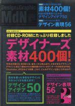 MdN(月刊誌)(2013年2月号)(雑誌)