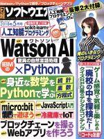 日経ソフトウエア(隔月刊誌)(2018年5月号)(雑誌)