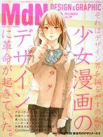 MdN(月刊誌)(2014年3月号)(雑誌)
