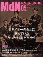 MdN(月刊誌)(2014年5月号)(雑誌)