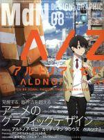 MdN(月刊誌)(2014年8月号)(雑誌)