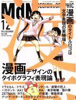 MdN(月刊誌)(2014年12月号)(雑誌)