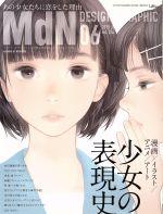 MdN(月刊誌)(2015年6月号)(雑誌)