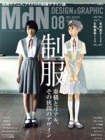 MdN(月刊誌)(2015年8月号)(雑誌)