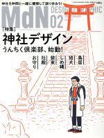 MdN(月刊誌)(2016年2月号)(雑誌)