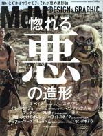 MdN(月刊誌)(2016年6月号)(雑誌)