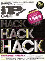 iP!(月刊誌)(2013年4月号)(雑誌)