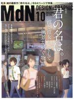 MdN(月刊誌)(2016年10月号)(雑誌)