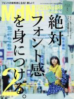 MdN(月刊誌)(2016年11月号)(雑誌)