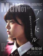 MdN(月刊誌)(2017年1月号)(雑誌)