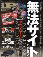 iP!(月刊誌)(2014年2月号)(雑誌)