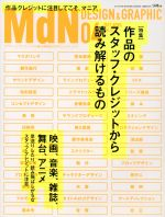MdN(月刊誌)(2017年4月号)(雑誌)