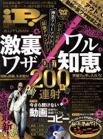 iP!(季刊誌)(2017年11月号)(雑誌)