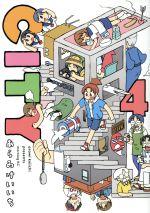 CITY(4)(モーニングKC)(大人コミック)