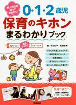 新人担任が知っておきたい!0・1・2歳児保育のキホンまるわかりブック(ポスター付)(単行本)