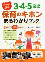 新人担任が知っておきたい!3・4・5歳児保育のキホンまるわかりブック(ポスター付)(単行本)