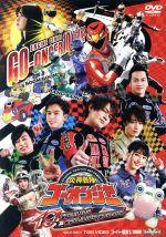 炎神戦隊ゴーオンジャー 10 YEARS GRANDPRIX(通常)(DVD)