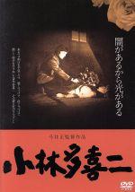小林多喜二≪HDニューマスター版≫(通常)(DVD)