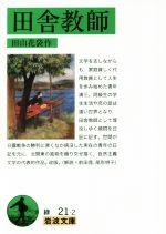 田舎教師(岩波文庫)(文庫)