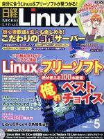 日経Linux(月刊誌)(2013年5月号)(雑誌)