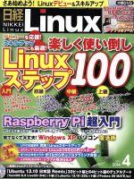 日経Linux(月刊誌)(2014年4月号)(雑誌)