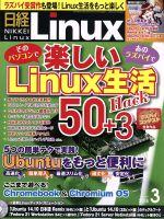 日経Linux(月刊誌)(2015年3月号)(雑誌)