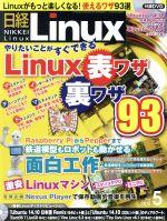 日経Linux(月刊誌)(2015年5月号)(雑誌)
