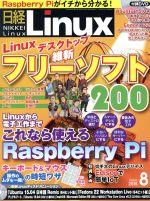 日経Linux(月刊誌)(2015年8月号)(雑誌)