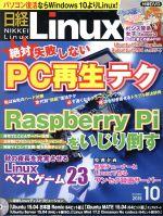 日経Linux(月刊誌)(2015年10月号)(雑誌)