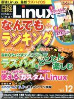 日経Linux(月刊誌)(2015年12月号)(雑誌)