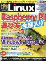 日経Linux(月刊誌)(2016年1月号)(雑誌)