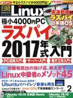 日経Linux(月刊誌)(2017年2月号)(雑誌)