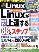 日経Linux(月刊誌)(2017年8月号)(雑誌)