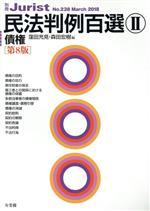 民法判例百選 第8版 債権(別冊ジュリストNo.238)(Ⅱ)(単行本)