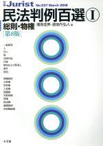 民法判例百選 第8版 総則・物権(別冊ジュリストNo.237)(Ⅰ)(単行本)