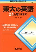 東大の英語27カ年 第9版(難関校過去問シリーズ)(単行本)