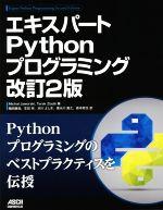 エキスパートPythonプログラミング 改訂2版(単行本)