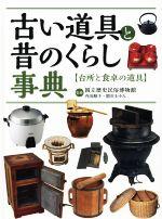 古い道具と昔のくらし事典 台所と食卓の道具(児童書)
