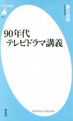 90年代テレビドラマ講義(平凡社新書871)(新書)