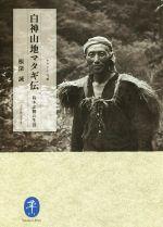 白神山地マタギ伝 鈴木忠勝の生涯(ヤマケイ文庫)(文庫)