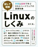 試して理解 Linuxのしくみ 実験と図解で学ぶOSとハードウェアの基礎知識(単行本)