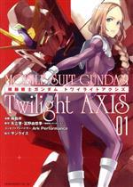 機動戦士ガンダム Twilight AXIS(1)(ヤングマガジンKCSP)(大人コミック)