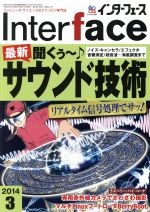 Interface(月刊誌)(2014年3月号)(雑誌)