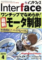 Interface(月刊誌)(2014年4月号)(雑誌)