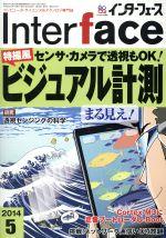 Interface(月刊誌)(2014年5月号)(雑誌)