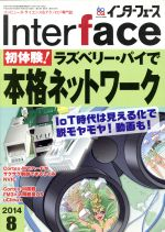 Interface(月刊誌)(2014年8月号)(雑誌)