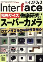 Interface(月刊誌)(2014年11月号)(雑誌)