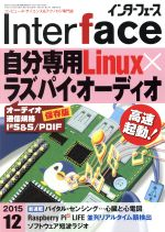 Interface(月刊誌)(2015年12月号)(雑誌)