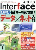 Interface(月刊誌)(2016年1月号)(雑誌)