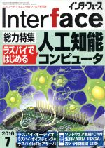 Interface(月刊誌)(2016年7月号)(雑誌)